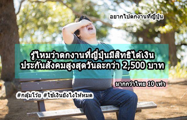 ประกันสังคมกรณีการตกงานของคนญี่ปุ่น มีสิทธิได้รับเงินวันละกว่า 2500 บาท มากกว่าไทย 10 เท่า