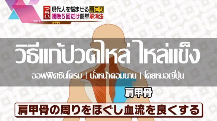 วิธีแก้ไหล่แข็ง ปวดไหล่ ออฟฟิศซินโดรม โดยคุณหมอญี่ปุ่น ใครนั่งหน้าคอมนาน ๆ มาดู