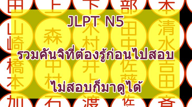 【KANJI】รวมคันจิที่ต้องรู้ก่อนไปสอบ JLPT N5