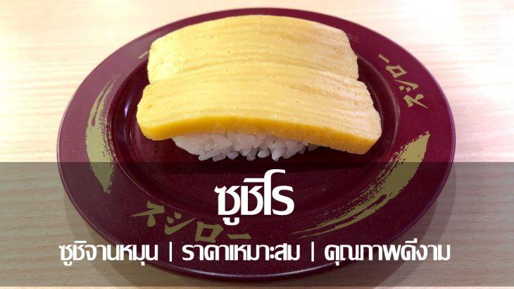 Sushiro ซูชิหมุนราคาถูกที่ญี่ปุ่น แต่แพงในไทย ต้องไปกี่โมงถึงจะได้กิน อะไรคุ้ม สรุปแล้วควรไปลองไหม